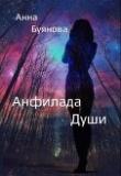 Книга Анфилада души (СИ) автора Анна Буянова