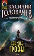 Книга Ангел-хранитель автора Василий Головачев