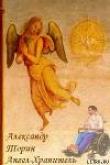 Книга Ангел-Хранитель автора Александр Торин