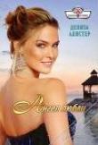 Книга Ангел любви автора Дениза Алистер