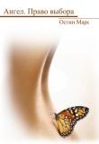 Книга Ангел, право выбора (СИ) автора Остин Марс