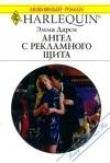 Книга Ангел с рекламного щита автора Эмма Дарси