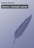 Книга Ангел, темный ангел автора Роджер Джозеф Желязны