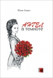 Книга Ангел в темноте (сборник) автора Юлия Лешко