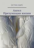 Книга Ангел. Презумпция жизни автора Остин Марс