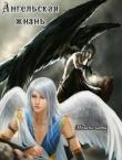 Книга Ангельская жизнь (СИ) автора Melara-sama