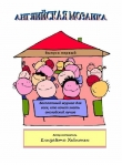 Книга Английская мозаика, выпуск 1 (СИ) автора Елизавета Хейнонен