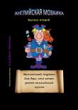 Книга Английская мозаика, выпуск 2 (СИ) автора Елизавета Хейнонен