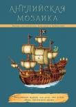 Книга Английская мозаика, выпуск 3 (СИ) автора Елизавета Хейнонен
