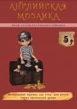 Книга Английская мозаика, выпуск 5 (СИ) автора Елизавета Хейнонен