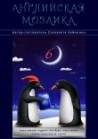Книга Английская мозаика, выпуск 6 (СИ) автора Елизавета Хейнонен