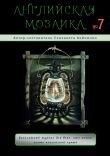 Книга Английская мозаика, выпуск 7 (СИ) автора Елизавета Хейнонен