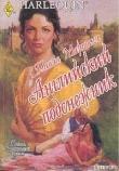 Книга Английский подснежник автора Паола Маршалл