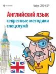 Книга Английский язык. Секретные методики спецслужб автора Майкл Спенсер