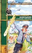 Книга Аниськин и сельские гангстеры автора Максим Курочкин