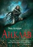 Книга Анклав автора Энн Агирре