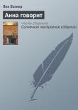 Книга Анна говорит автора Яна Вагнер