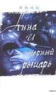 Книга Анна и Черный Рыцарь автора Финн