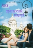 Книга Анна и французский поцелуй (ЛП) автора Стефани Перкинс