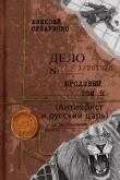 Книга Антихрист и Русский царь автора Алексей Сухаренко