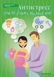 Книга Антистресс для будущих родителей автора Наталья Царенко