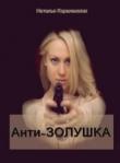 Книга АнтиЗолушка (СИ) автора Наталья Коралевских