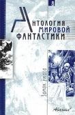 Книга Антология мировой фантастики. Том 8. Замок ужаса автора Иван Тургенев