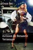 Книга Антония де Вельвиче. Читающая (СИ) автора Кира Бег