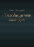 Книга Аплодисменты октября автора Инна Касперович