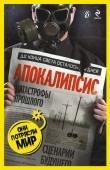Книга Апокалипсис: катастрофы прошлого, сценарии будущего автора Александр Соловьев