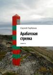 Книга Арабатская стрелка автора Сергей Горбачев