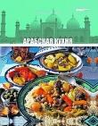 Книга Арабская кухня автора авторов Коллектив