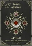Книга Ардан (СИ) автора Талех Аббасов