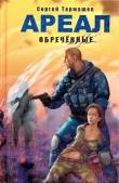 Книга Ареал. Обречённые автора Сергей Тармашев