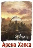 Книга Арена Хаоса (СИ) автора Silvan