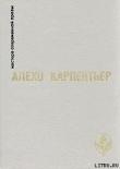 Книга Арфа и тень автора Алехо Карпентьер