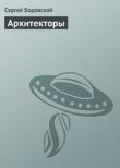 Книга Архитекторы (СИ) автора Сергей Боровский
