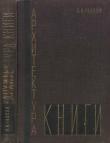 Книга Архитектура книги автора Л. Гессен