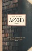 Книга Архив автора Илья Штемлер