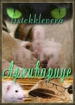 Книга Архивариус (СИ) автора listokklevera