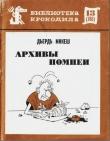Книга Архивы Помпеи автора Дьердь Микеш