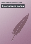 Книга Арифметика любви автора Сергей Снегов
