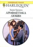 Книга Арифметика любви автора Линн Грэхем