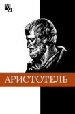 Книга Аристотель автора Арсений Чанышев