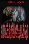 Книга Арка-5: Убийство, которого не было автора Павел Иванов