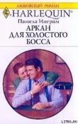 Книга Аркан для холостого босса автора Памела Инграм