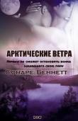 Книга Арктические Ветра (ЛП) автора Сондре Беннетт
