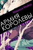 Книга Армия Королевы (ЛП) автора Марисса Майер (Мейер)