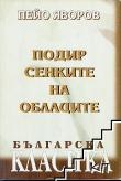 Книга Армяне автора Пейо Яворов