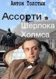 Книга Ассорти Шерлока Холмса автора Антон Толстых
